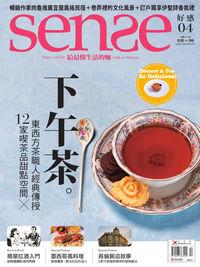 Sense好感 [第4期]:下午茶