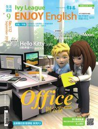 常春藤生活英語雜誌 [第112期] [有聲書]:辦公室
