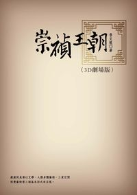 崇禎王朝 (3D劇場版)