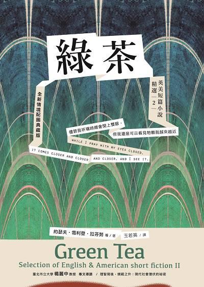 綠茶:英美短篇小說精選. 2
