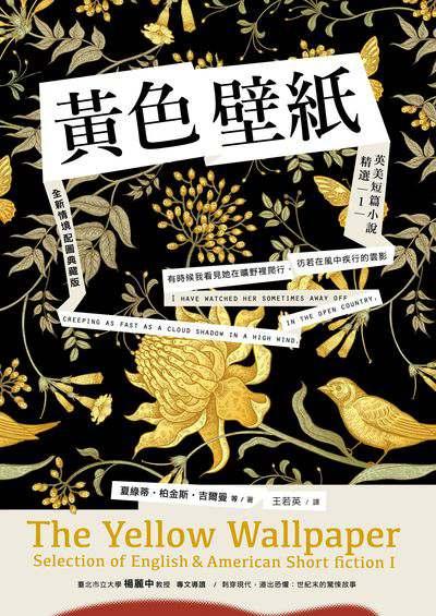 黃色壁紙:英美短篇小說精選. 1
