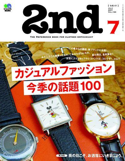 2nd [July 2017 Vol.124]:カジュアルファッション 今季の話題100