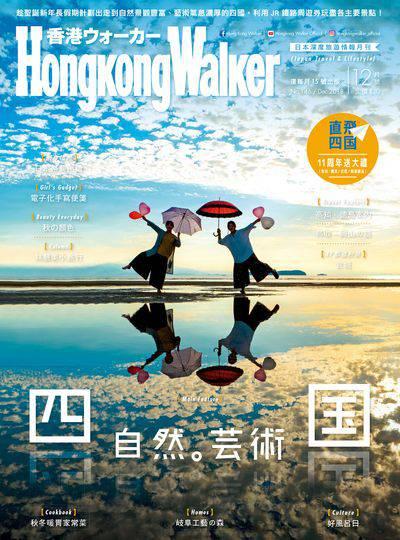 Hongkong Walker [第146期]:四国 自然。芸術