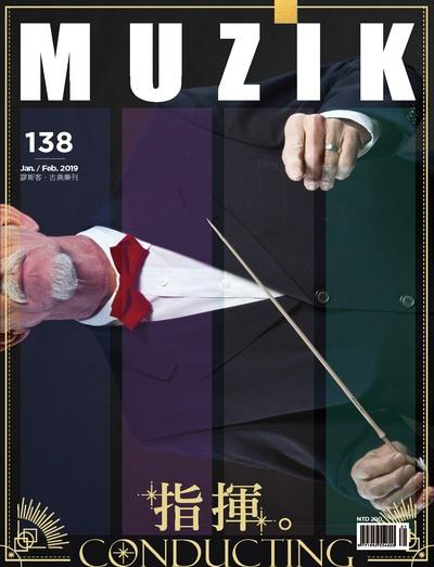 MUZIK古典樂刊 [第138期]:指揮