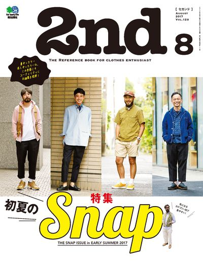 2nd [August 2017 Vol.125]:初夏のSnap