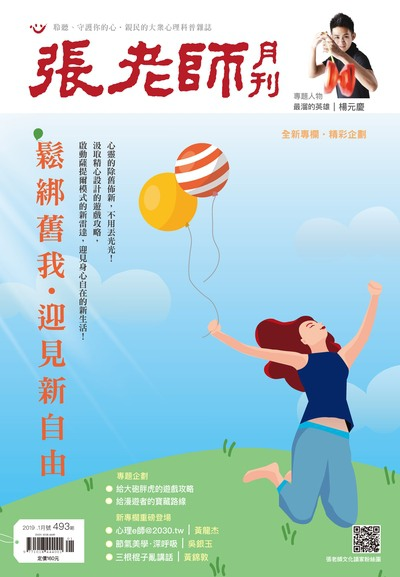 張老師月刊 [第493期]:鬆綁舊我.迎見新自由