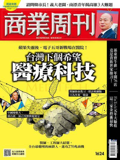 商業周刊 2018/12/31 [第1624期]:台灣下個希望 醫療科技