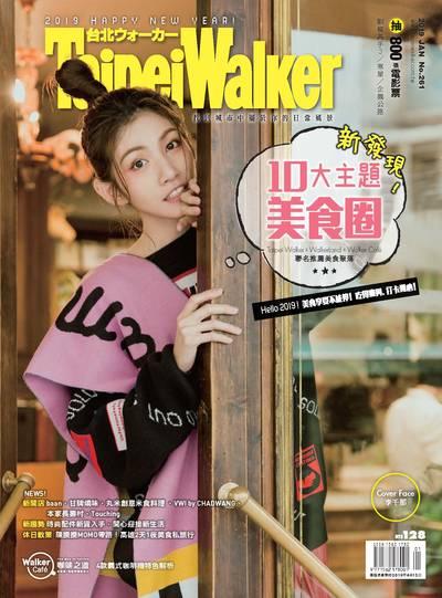 Taipei Walker [第261期]:新發現!10大主題美食圈
