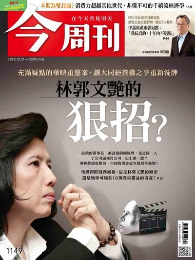 今周刊 2018/12/31 [第1149期]:林郭文艷的狠招?