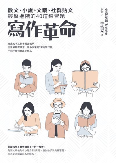 寫作革命:散文、小說、文案、社群貼文輕鬆進階的40道練習題