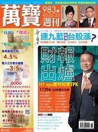 萬寶週刊 2012/09/03 [第983期]:財報出爐 H1 eps獲利冠軍TPK