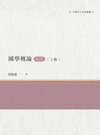 國學概論(第2版). 上冊