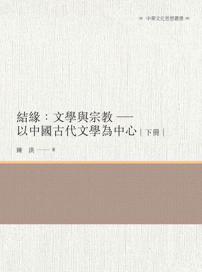 結緣:文學與宗教:以中國古代文學為中心. 下冊