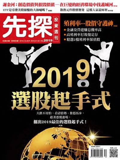 先探投資週刊 2018/12/28 [第2019期]:2019選股起手式