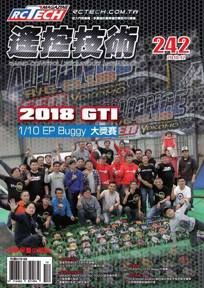 遙控技術 [第242期]:2018 GTI 1/10 EP Buggy 大獎賽