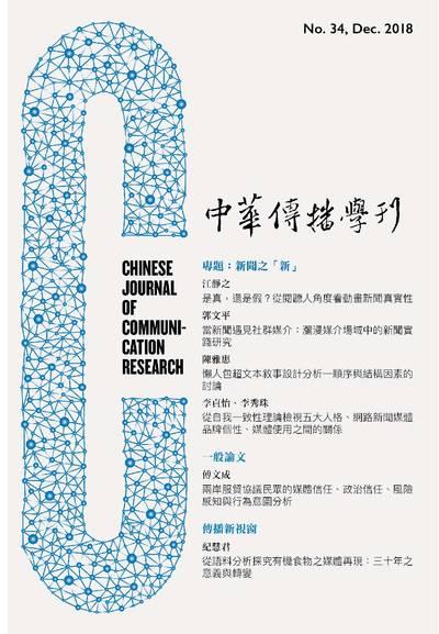 中華傳播學刊