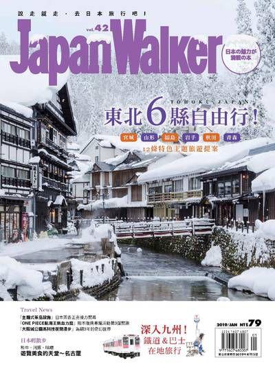 Japan Walker [第42期]:東北6縣自由行!