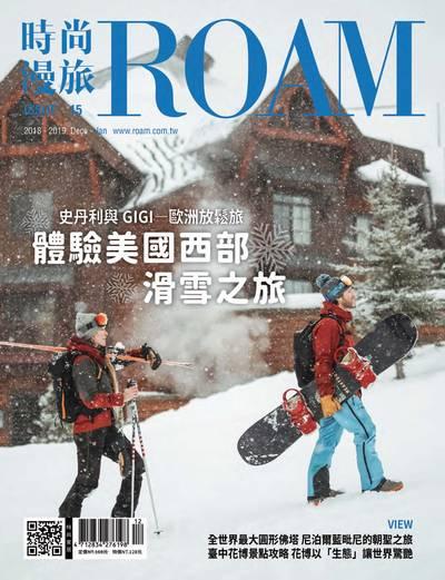 時尚漫旅 [第15期]:體驗美國西部滑雪之旅