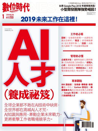 數位時代 [第296期]:2019未來工作在這裡! AI人才養成祕笈