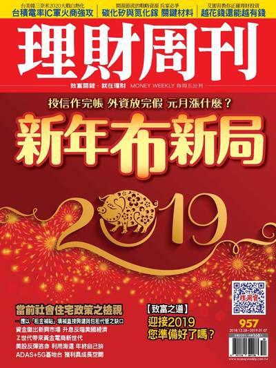理財周刊 2018/12/28 [第957期]:新年布新局