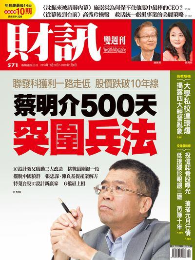 財訊雙週刊 [第571期]:蔡明介500天 突圍兵法