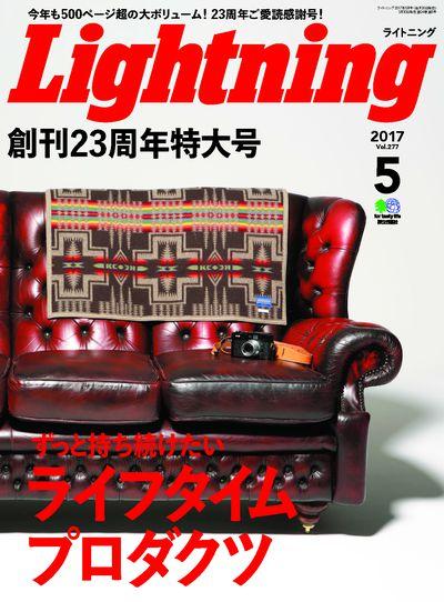 Lightning [2017年05月號 Vol.277]:ずっと持ち続けたいライフタイム プロダクツ
