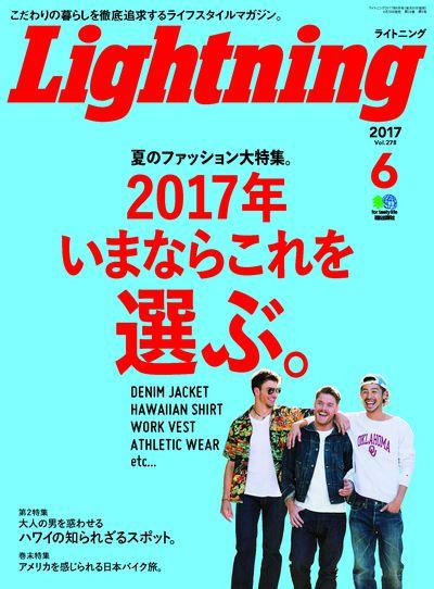 Lightning [2017年06月號 Vol.278]:2017年いまならこれを選ぶ。