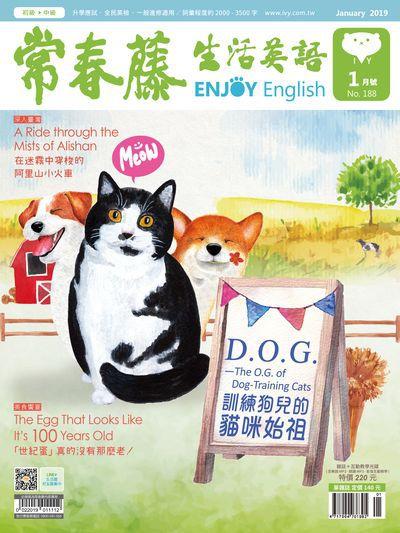 常春藤生活英語雜誌 [第188期] [有聲書]:訓練狗兒的貓咪始祖