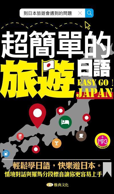 超簡單的旅遊日語 [有聲書]