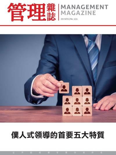 管理雜誌 [第535期]:僕人式領導的首要五大特質