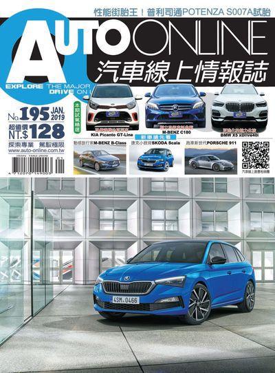 Auto-Online汽車線上情報誌 [第195期]:Hyundai Kona 1.6T