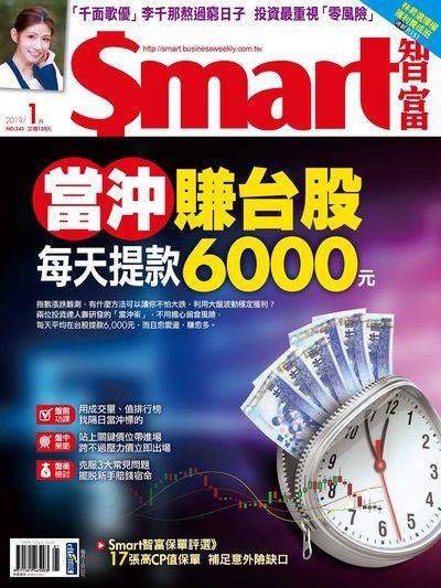 Smart智富月刊 [第245期]:當沖賺台股 每天提款6000元
