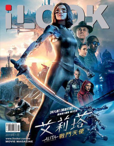 iLOOK 電影雜誌 [2019年01月]:艾莉塔 戰鬥天使