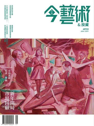典藏今藝術&投資 [第316期]:新年開局 市場回顧