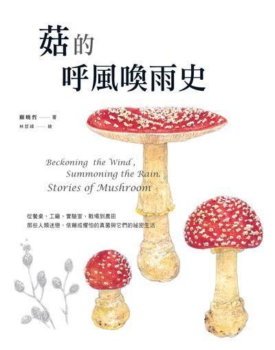 菇的呼風喚雨史:從餐桌、工廠、實驗室、戰場到農田, 那些人類迷戀、依賴或懼怕的真菌與它們的祕密生活