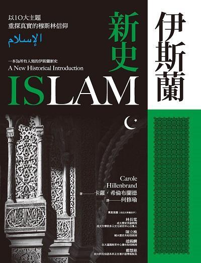 伊斯蘭新史:以10大主題重探真實的穆斯林信仰