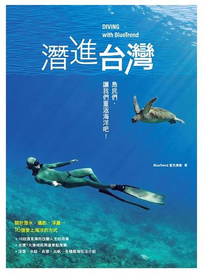 潛進台灣:島民們, 讓我們重返海洋吧!關於潛水、攝影、淨灘…16個愛上海洋的方式