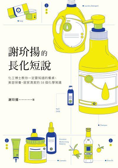謝玠揚的長化短說:化工博士教你一定要知道的餐桌、美容保養、居家淸潔的58個化學常識