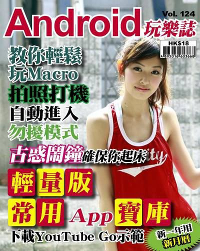 Android 玩樂誌 [第124期]:輕量版常用App寶庫