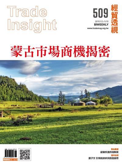 經貿透視雙周刊 2019/01/02 [第509期]:蒙古市場商機揭密
