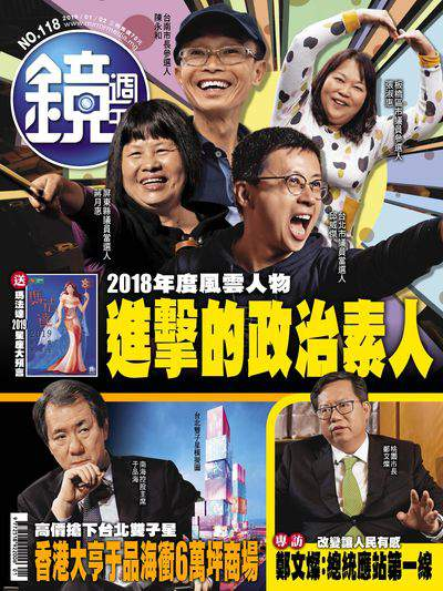鏡週刊 2019/01/02 [第118期]:2018年度風雲人物 進擊的政治素人