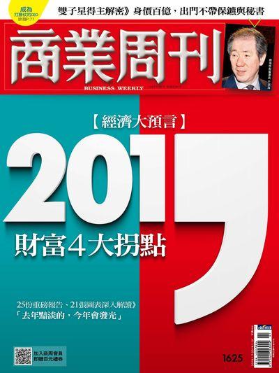 商業周刊 2019/01/07 [第1625期]:2019 財富4大拐點