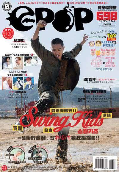epop 完全情報誌 2019/01/04 [第698期]:Swing Kids