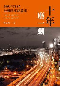 十年磨一劍:2001-2011台灣時事評論集