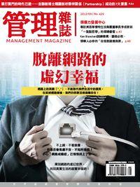 管理雜誌 [第459期]:脫離網路的虛幻幸福