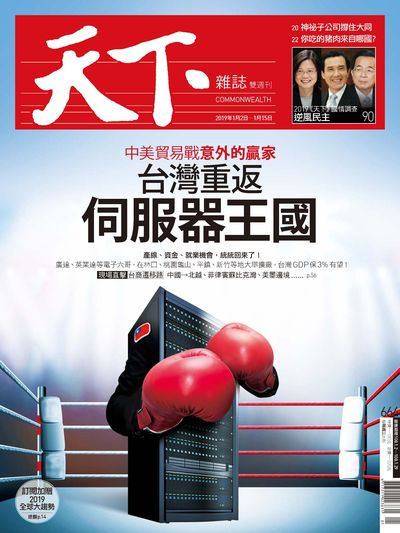 天下雜誌 2019/01/02 [第664期]:台灣重返伺服器王國