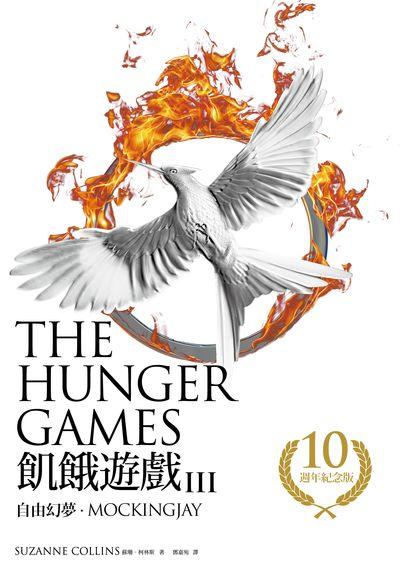 飢餓遊戲. 3, 自由幻夢