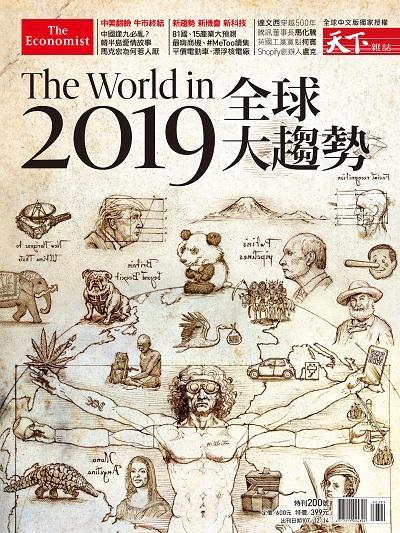 全球大趨勢. 2019