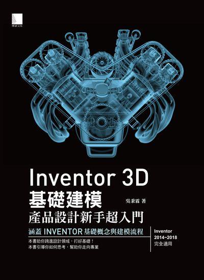 Inventor 3D 基礎建模:產品設計新手超入門