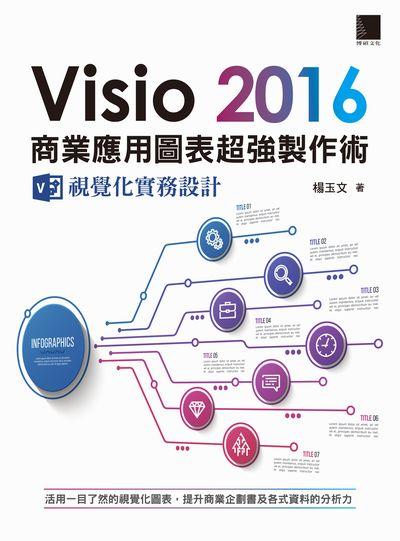 Visio 2016商業應用圖表超強製作術:視覺化實務設計